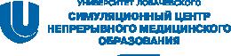 Симуляционный центр непрерывного медецинского образования